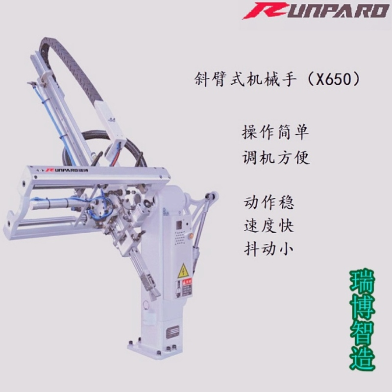Automatic robotic arm industrial slanted arm robot